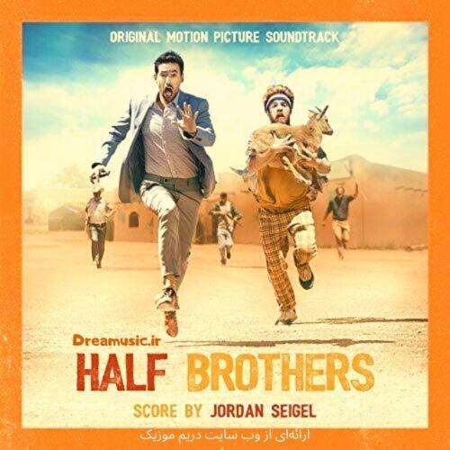 آلبوم بانمک موسیقی متن فیلم Half Brothers (نیمچه برادران)