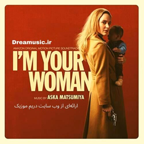 آلبوم زیبای موسیقی متن فیلم I'm Your Woman (من زنت هستم)