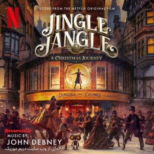 آلبوم فوقالعاده موسیقی متن فیلم Jingle Jangle A Christmas Journey