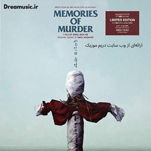 آلبوم بینظیر موسیقی متن فیلم Memories of Murder (خاطرات قتل)