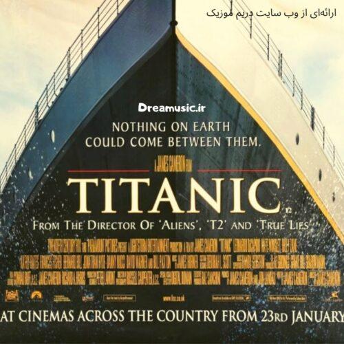 آلبوم استثنایی موسیقی متن فیلم Titanic (تایتانیک)