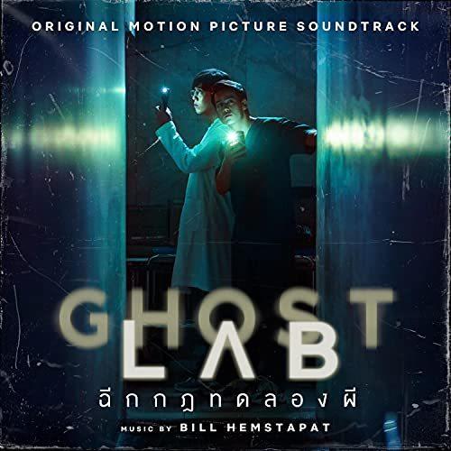 دانلود موسیقی متن فیلم Ghost Lab (روح آزمایشگاهی)